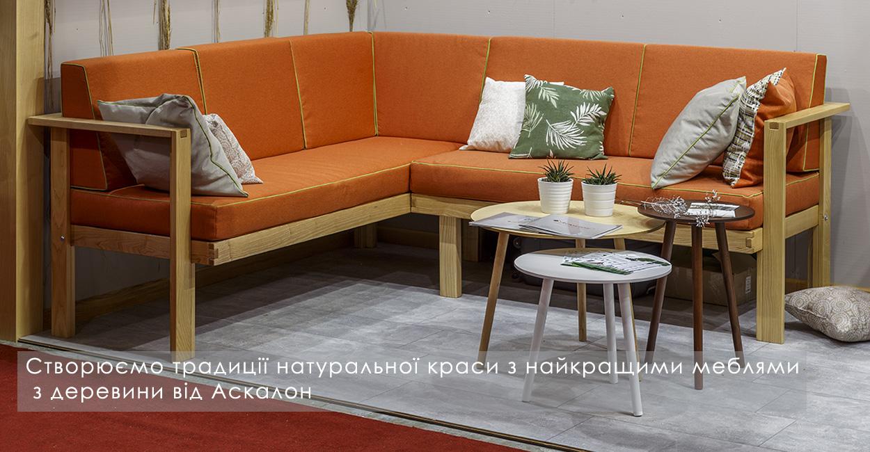кухонные уголки и столы из натурального дерева тм аскалон